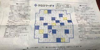 クロスワードパズルで偶然が重なってカーチャンの天然ボケが炸裂「タテの1が埋まらない理由に気づいて爆笑」 - Togetter