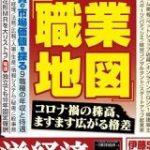 10年前にあった仕事、気がつけば凄い勢いで日本から消え始めの兆候 : 市況かぶ全力2階建