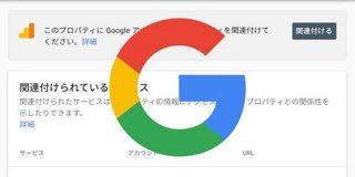 GoogleアナリティクスやYouTubeなと他サービスとSearch Consoleを関連付け可能に | 海外SEO情報ブログ