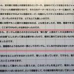 「今の法律では自由に動かせない」横浜の動くガンダムに立ちはだかる法律の壁が悔しい『このガンダムを見て、解決策を考えて出してほしい』 – Togetter