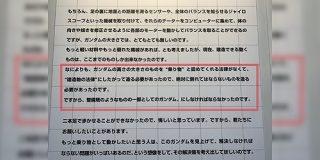 「今の法律では自由に動かせない」横浜の動くガンダムに立ちはだかる法律の壁が悔しい『このガンダムを見て、解決策を考えて出してほしい』 - Togetter