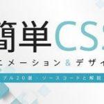 簡単CSSアニメーション&デザイン20選(ソースコードと解説付き) | knowledge / baigie