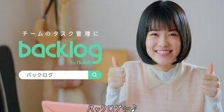 課題は首都圏での認知、Backlogの福岡・ヌーラボがTVCM開始のワケ - BRIDGE