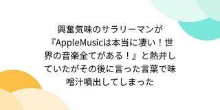 興奮気味のサラリーマンが『AppleMusicは本当に凄い!世界の音楽全てがある!』と熱弁していたがその後に言った言葉で味噌汁噴出してしまった - Togetter