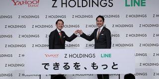ZホールディングスとLINEが戦略方針説明会、AIに5年間で5000億円投資し4つの集中領域に取り組む | TechCrunch