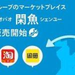 フリマアプリ「メルカリ」、中国への越境販売が可能に – Engadget