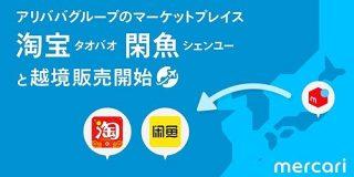フリマアプリ「メルカリ」、中国への越境販売が可能に - Engadget