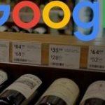 Google Merchant Center経由の商品掲載にはLPでの税込み総額表示が必要に | 海外SEO情報ブログ