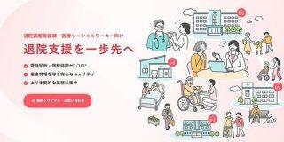 入退院調整をリアルタイムで可視化する医療機関・介護施設向け業務支援SaaSの3Sunnyが3.2億円調達 | TechCrunch