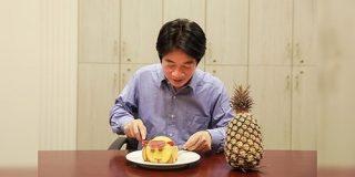 台湾の副総統による、台湾産パイナップル消費キャンペーン。しかしそのパイナップル、どこかで見たことあるような? - Togetter