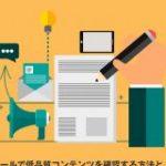 サーチコンソールで低品質コンテンツを確認する方法と、その対処法|SEO Packブログ