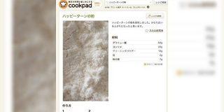 クックパッドにヤバい粉のレシピが掲載されているのが発見される「脱法ハッピーパウダー…」「配合に執念を感じる」 - Togetter