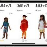過去の子供の3Dデータと比べて成長を実感、ARを使った子供の成長記録アプリ「せいくらべ」 | TechCrunch
