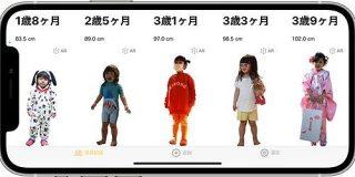 過去の子供の3Dデータと比べて成長を実感、ARを使った子供の成長記録アプリ「せいくらべ」   TechCrunch