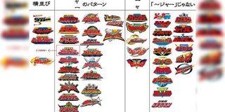 貴重な休み潰してまとめ上げた「スーパー戦隊シリーズのロゴの『ャー』の部分がどうなっているか」の一覧がいろいろと興味深い - Togetter