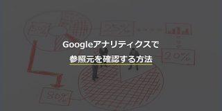 Googleアナリティクスの「参照元」で流入経路を確認する方法 | SEO研究所サクラサクラボ