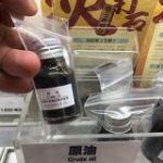 国立科学博物館のショップには『原油』が売られている模様「精製してないのにガソリンの100倍くらいする」「日本製だし…」 – Togetter