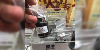 国立科学博物館のショップには『原油』が売られている模様「精製してないのにガソリンの100倍くらいする」「日本製だし…」 - Togetter