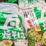 死ぬほどうまい名城食品の「瓦焼そば」は九州・中四国限定ではなく近畿・中部・関東でも買えるの知ってました? | ロケットニュース24