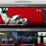 ドコモと円谷プロ、動画配信サービスを開始「ウルトラマン」などが見放題 – CNET