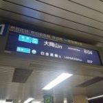 三田線の「大岡山」の表示、よく見たら「お」が一文字多い→多い部分が思ってたのと全然違う「増えるのそこかよ」「不意打ちされた」 – Togetter