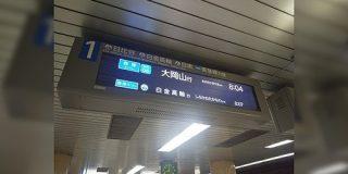 三田線の「大岡山」の表示、よく見たら「お」が一文字多い→多い部分が思ってたのと全然違う「増えるのそこかよ」「不意打ちされた」 - Togetter