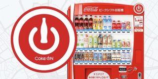 コカ・コーラ、自販機を使ったサブスク「Coke ON Pass」を4月中旬から開始 月2700円で毎日1本飲める : IT速報