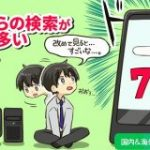 日本では75.1%の検索がスマホから、調査データにみる検索とSEOの今【SEO情報まとめ】 | Web担当者Forum