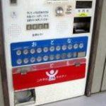 「ワクワクした」「押した感じが良かった」このボタンが並んだ自販機のようなモノは平成初期に生まれた人なら記憶に残っているかな? – Togetter