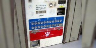 「ワクワクした」「押した感じが良かった」このボタンが並んだ自販機のようなモノは平成初期に生まれた人なら記憶に残っているかな? - Togetter