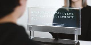 話した言葉を透明パネルに字幕表示 筑波大、「See-Through Captions」開発:Innovative Tech - ITmedia