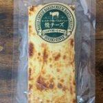 まさに巨大チータラ!成城石井で買った贅沢おつまみ『トースターで焼いてもおいしい焼チーズ』がお酒のアテに最高だった | ロケットニュース24