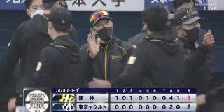 阪神タイガースさん、開幕3連勝してしまう : なんじぇいスタジアム