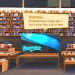 DNPが「バーチャルジュンク堂」オープン 書店の新しい形を探る – ITmedia