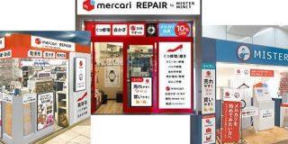 メルカリ、靴・カバンを補修する実験店舗オープン 修理→出品の流れを創出 - ITmedia