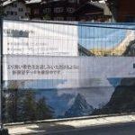 スイスで見掛ける日本語が、海外特有の怪レさが無い上に書体も完ぺきだという画像 – Togetter