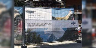 スイスで見掛ける日本語が、海外特有の怪レさが無い上に書体も完ぺきだという画像 - Togetter