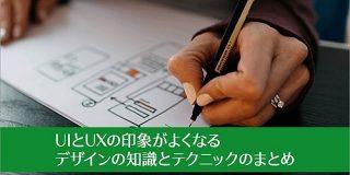 プロのUIデザイナーに学ぶ!UIとUXの印象がよくなるデザインの知識とテクニックのまとめ vol.3 | コリス