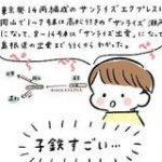 「思考力がすごい」鉄オタ歴5年の息子さんが、算数を知る前に計算ができた話→漢字や地理に強くなった子も – Togetter