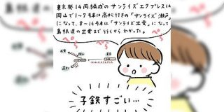 「思考力がすごい」鉄オタ歴5年の息子さんが、算数を知る前に計算ができた話→漢字や地理に強くなった子も - Togetter