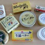 バターっていろいろあるけれど、本当に味違うの?食べてみなきゃわからないのでバター9種類食べ比べてみました。|コープさっぽろの広報誌 Cho-co-tto
