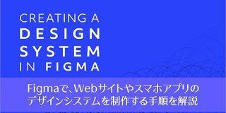 FigmaでWebサイトやスマホアプリのデザインシステムを制作する手順を解説 | コリス