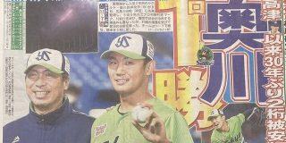 【朗報】奥川、高津の再来だった : なんじぇいスタジアム