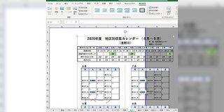 ごみ当番表をExcelで作るため、収集日Excelデータをダウンロードしたんです… そしたらカレンダーの画像が、画像が、画像が… #金沢市 #石川県 - Togetter