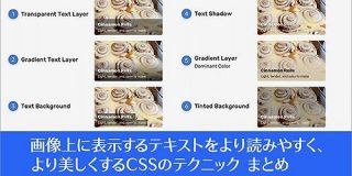 CSSで画像の上に表示するテキストをより読みやすく、より美しくするテクニック・実装方法のまとめ | コリス