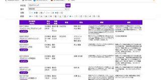 筑波大学「ごめん、システムメンテでKdB(科目検索機能)使えません」最強新入生「代わり作りました」 - Togetter