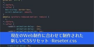 Web制作者は要チェック!現在のWeb制作に合わせて制作された新しいCSSリセット -Reseter.css | コリス