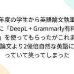 今年度の学生から英語論文執筆時に「DeepL + Grammarly有料版」を使ってもらったがこれまでの論文より2億倍自然な英語になっていて笑ってしまった – Togetter