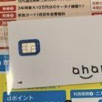 【朗報】ahamoのSIMカード、到着する : IT速報