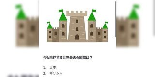 So-net「今も現存する世界最古の国家は日本です。さて、そんな長い歴史を持つ日本ですが…」我々「さて、じゃないがな!」 - Togetter